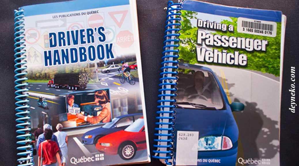 Водительские права в Канаде, Провинция Квебек. Теоретический экзамен
