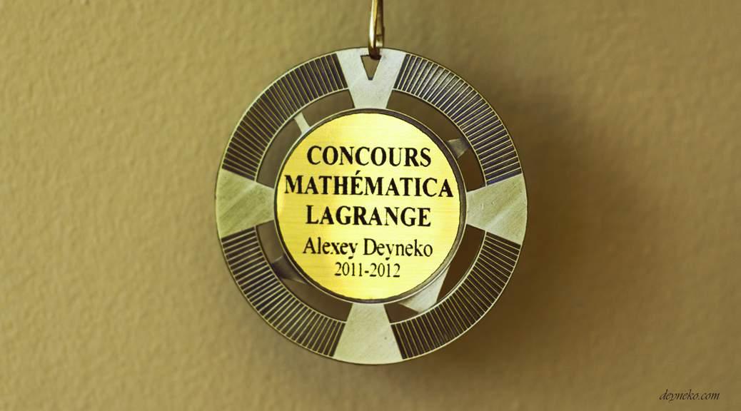 Победа Алеши в математическом конкурсе Lagrande