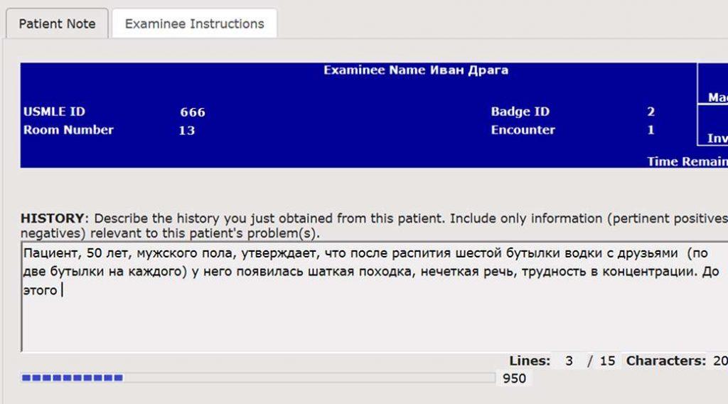 USMLE step 2 cs patient note