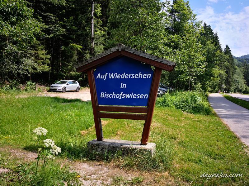 путешествие в Зальцбург: до свидания Bishofswiesen
